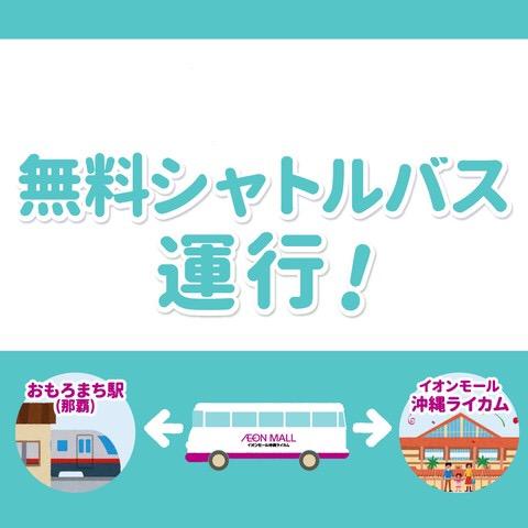 知ってる?イオンモール沖縄ライカムの無料シャトル(バス)