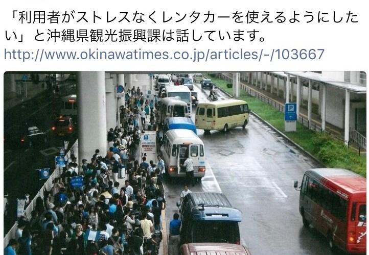 【1~2時間待ち】沖縄那覇空港でレンタカーを借りて大行列が問題に!?