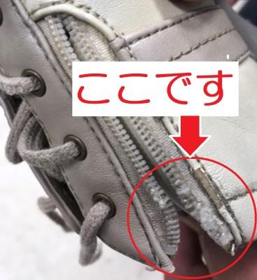 靴 ファスナー修理