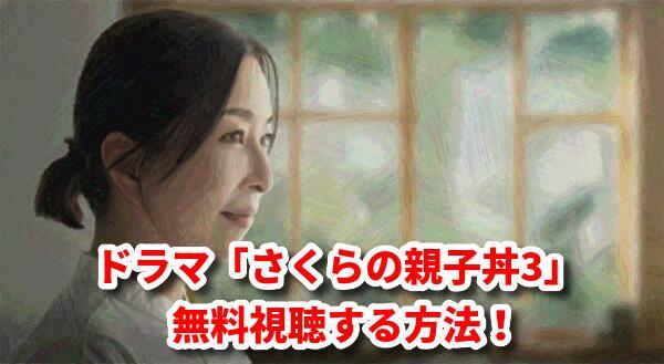 さくらの親子丼3(ドラマ)見逃し配信動画!1話から最新話まで無料フル視聴する方法