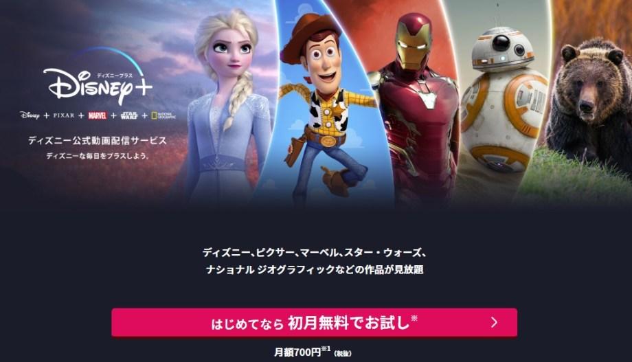 Disney+ (ディズニープラス)の解約ボタンは公式サイトにはない