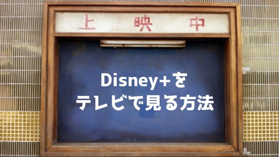Disney+ (ディズニープラス)をテレビで見る方法