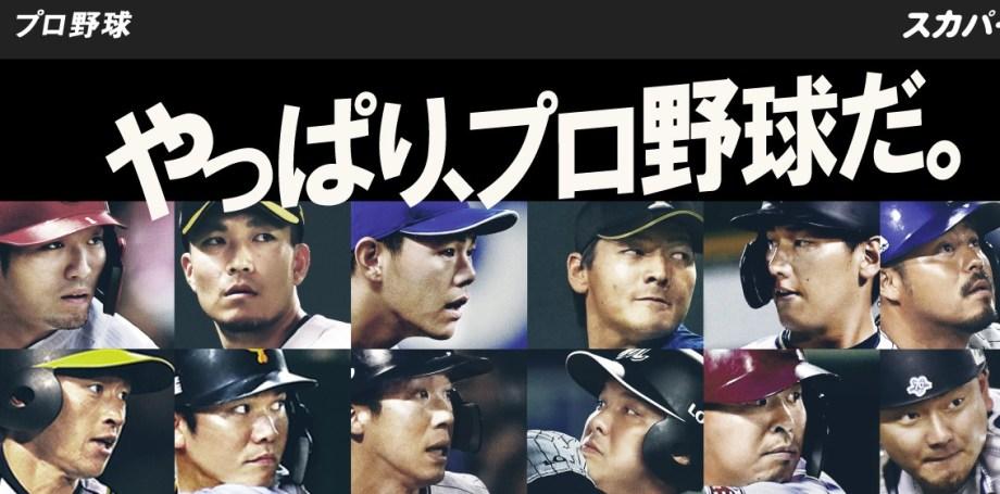 西武戦のネット中継を見る方法④スカパー!プロ野球セット