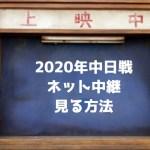 【2020年版】中日戦のネット中継を見る方法!【無料あり】