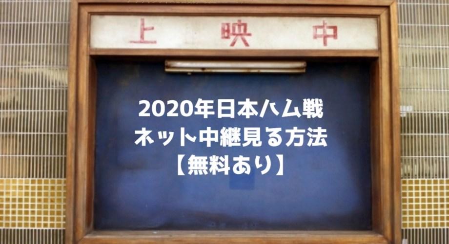 【2020年】日本ハム戦のネット中継を見る方法【無料あり】
