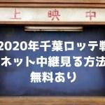 【2020年】千葉ロッテ戦のネット中継を見る方法!【無料あり】