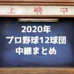 【2020年】プロ野球12球団ネット中継まとめ【無料視聴方法あり】