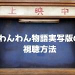わんわん物語実写版の視聴方法【Disney+ (ディズニープラス)で無料】