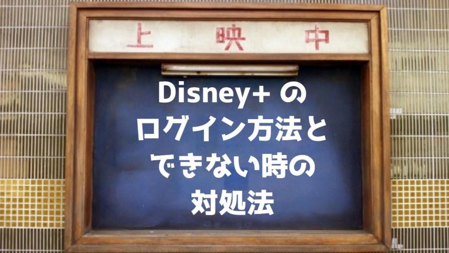 Disney+ (ディズニープラス)のログイン方法とできない時の対処法