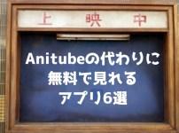 Anitube(アニチューブ)の代わりに無料で見れるアプリ6選