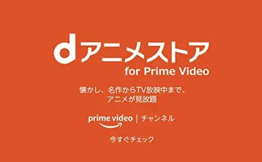 dアニメストアをPS4で見る裏技 dアニメストアfor prime videoを使う