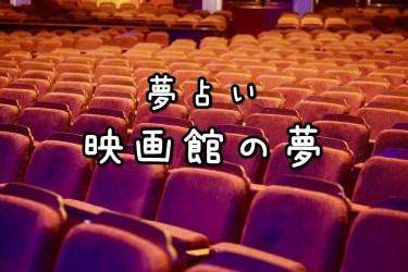 【夢占い】映画館の夢16の意味|見に行く・異性と・好きな人と、など