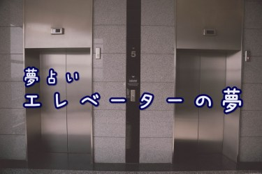 【夢占い】エレベーターの夢18の意味|落下する・上がる・壊れるなど