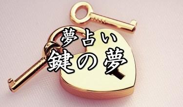 【夢占い】鍵の夢19の意味|鍵をかける・閉まらない・渡されるなど