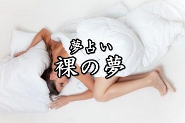 【夢占い】裸の夢15の意味|見られる・裸の女性・裸になるなど
