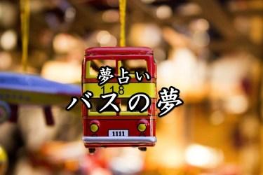 【夢占い】バスの夢13の意味|乗る・バスジャック・スピードなど