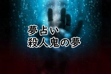 【夢占い】殺人鬼が出てくる夢の意味