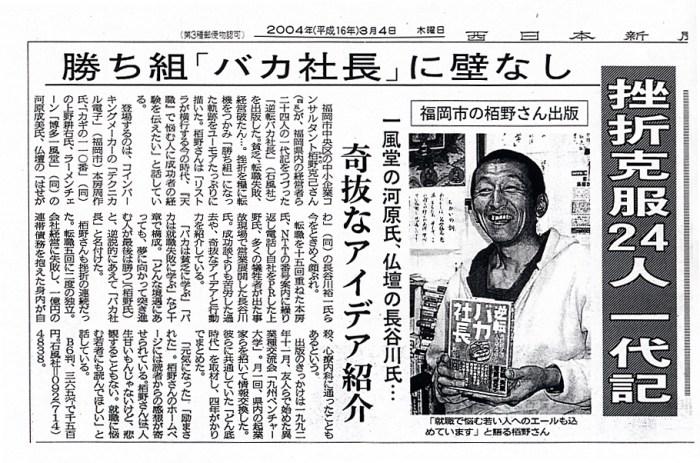 2004年03月 西日本新聞