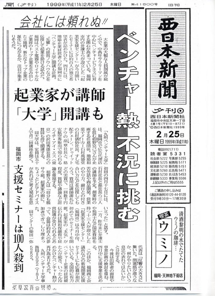 1999年02月 西日本新聞