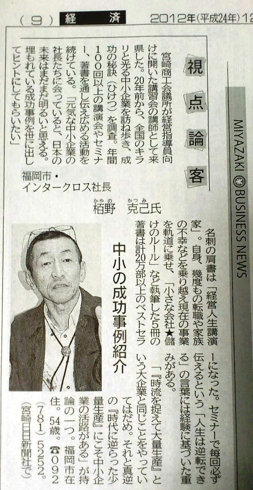 宮崎日日新聞2012年