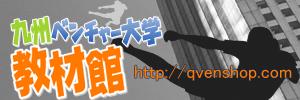 九州ベンチャー大学 教材館