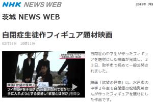 NHK 取手映画祭