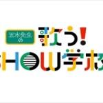 TKO木下さんのやさしさにホッコリ~五木ひろし先生の「歌う!SHOW学校」に行ってきた!
