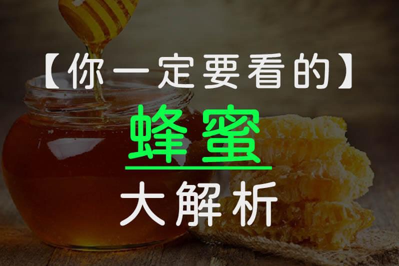 蜂蜜大解析