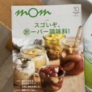 酢・発酵調味料・免疫力