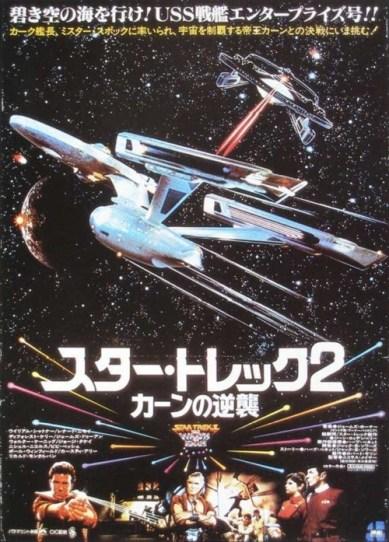 star trek posters 27