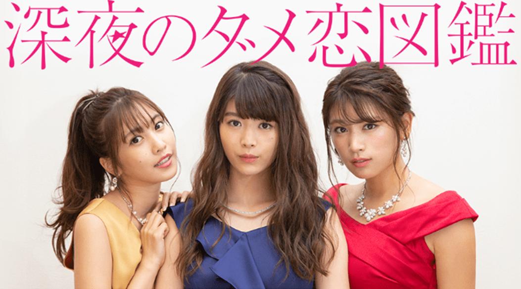 深夜のダメ恋図鑑|5話動画を無料でフル視聴!KYデブ男/鉄オタの乱!