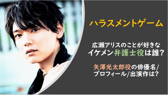 ハラスメントゲーム|弁護士は誰?矢澤光太郎役の俳優名やプロフィール・出演作は?