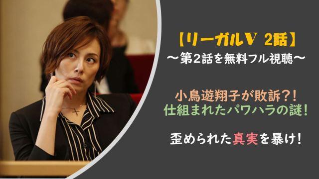 リーガルV動画2話を無料フル視聴!真実を立証せよ!パワハラの謎!