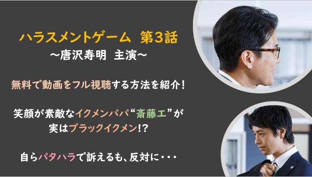 ハラスメントゲーム|3話を無料でフル視聴!ブラックイクメンがパタハラ!?