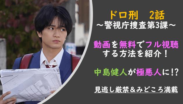 ドロ刑|2話動画を無料でフル視聴!中島健人(班目)が極悪人に!?