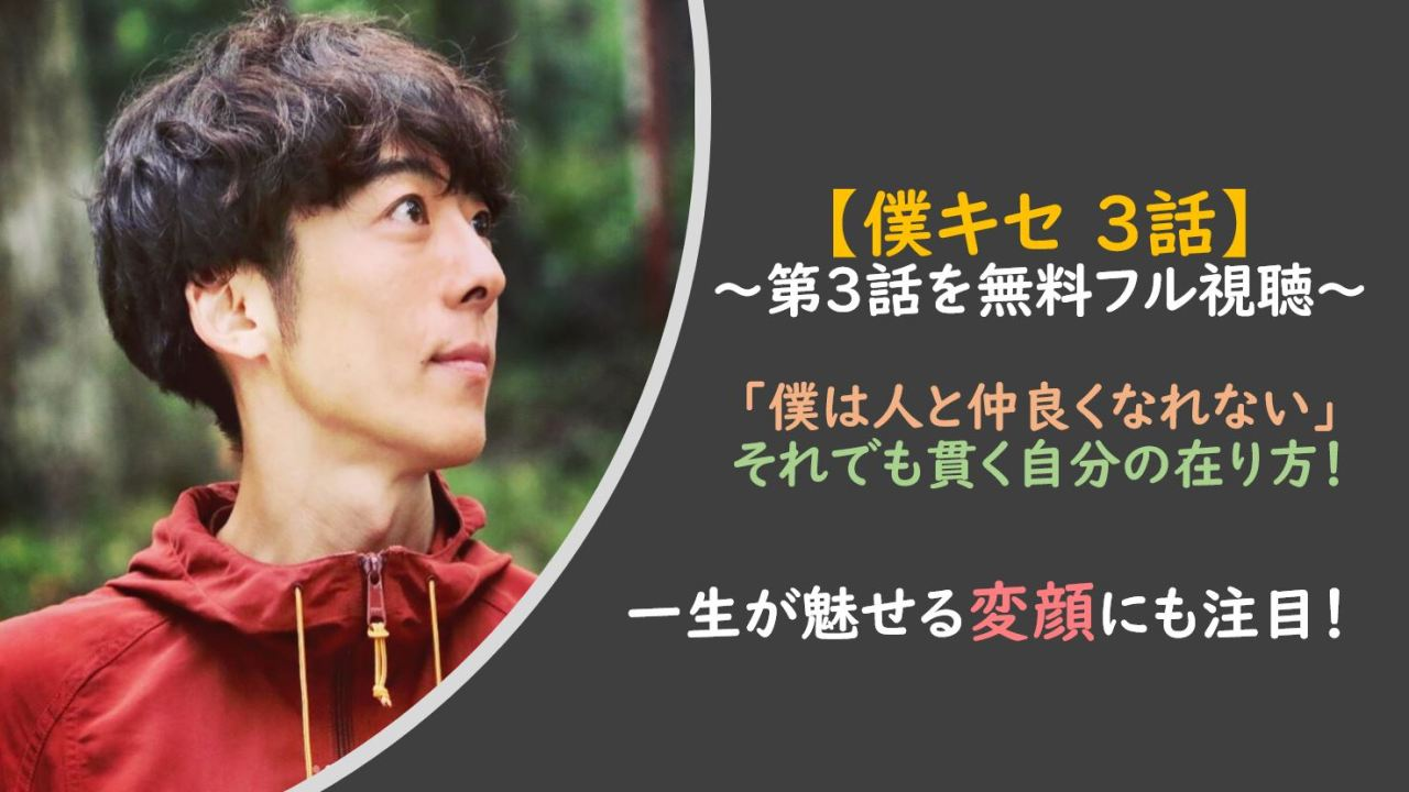 僕キセ 動画3話を無料フル視聴!一生が学生とデート&誘拐疑惑?!