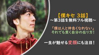 僕キセ|動画3話を無料フル視聴!一生が学生とデート&誘拐疑惑?!