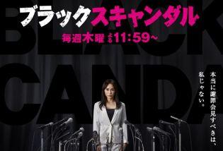 ブラックスキャンダル|6話動画を無料フル視聴!殺人隠蔽&花園へ復讐!