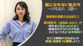 けもなれ|動画2話を無料でフル視聴!田中圭のガッキーの抱きしめ方が凄い!