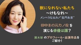 けもなれ|田中圭の元カノは誰?長門朱里(しゅり)役の女優名やプロフィールを紹介!