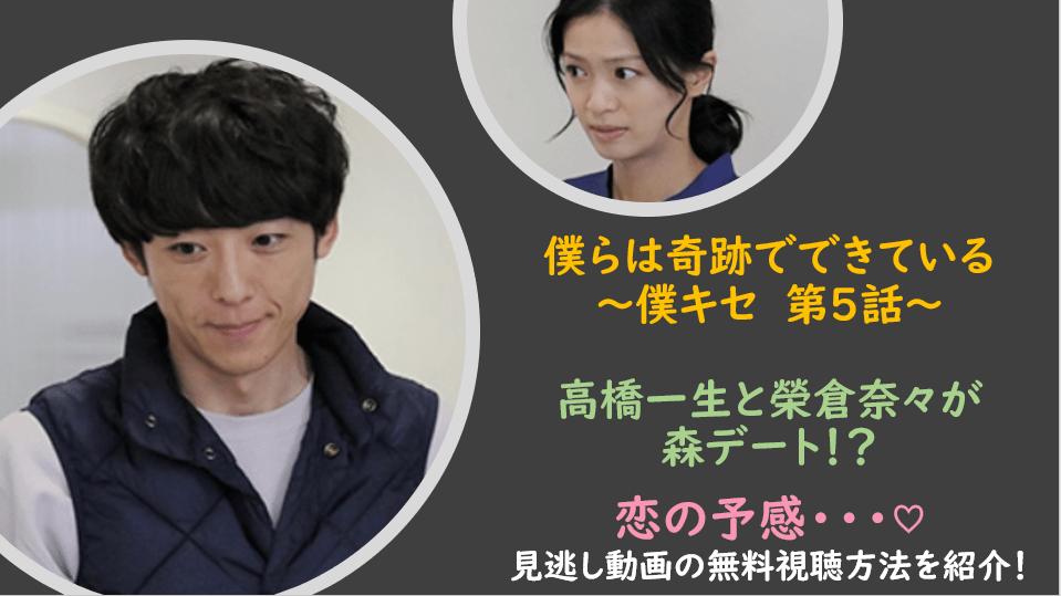 僕キセ|5話動画を無料でフル視聴!一生と榮倉が森デートで恋の予感!?
