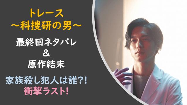 トレース科捜研の男|最終回ネタバレ&原作結末!家族殺し犯人は誰?!衝撃ラスト!