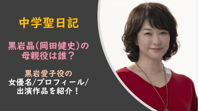 中学聖日記|黒岩晶(岡田健史)の母親役は誰?プロフィールや出演作は?