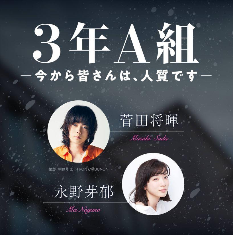 3年A組|1話考察伏線&リアルタイムツイートまとめ&口コミ反響!