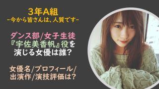 3年A組|宇佐美香帆/ダンス部生徒役は誰?女優名やプロフィールは?
