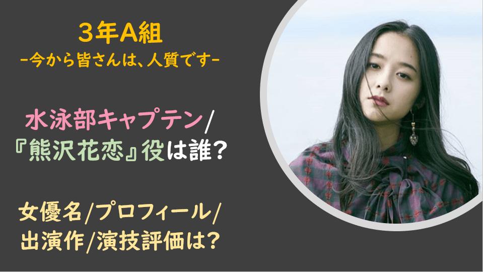 3年A組|熊沢花恋/水泳部キャプテン役は誰?女優名やプロフィールは?