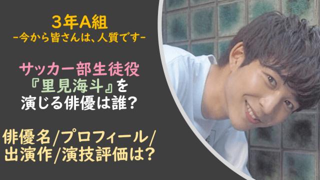 3年A組|里見海斗/サッカー部生徒役は誰?俳優名やプロフィールは?