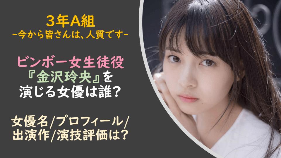 3年A組|金沢玲央/ビンボー女生徒役は誰?女優名やプロフィールは?