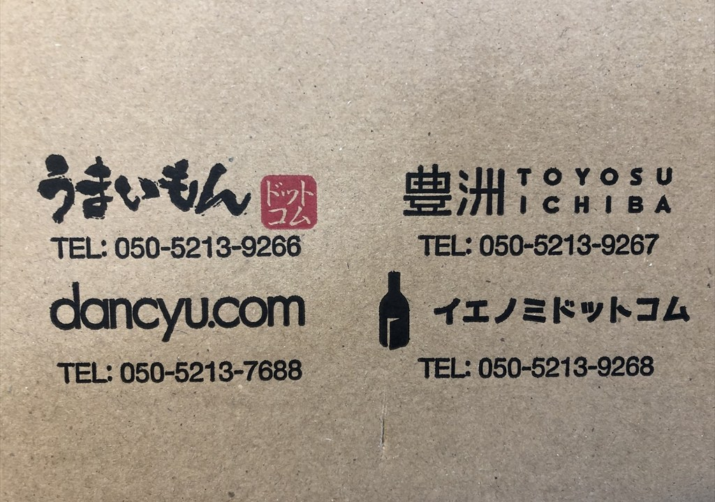 豊洲市場ドットコム