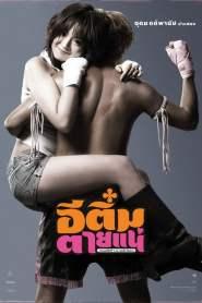 อีติ๋มตายแน่ Itemi / Kill Tim (2008)